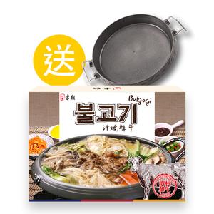 BULGOGI 汁燒韓牛 450克