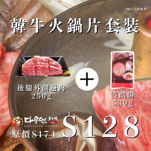 韓牛火鍋片套裝  (後腿外側邊肉 250克+韓國雪濃湯 530克)