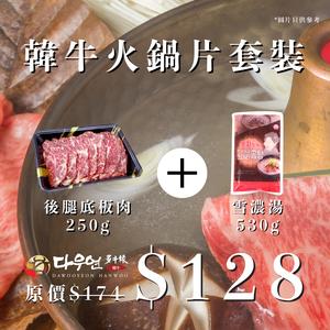 韓牛火鍋片套裝 (後腿底板肉250克+韓國雪濃湯530克)