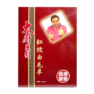 大廚系列 - 紅炆白毛羊 905g