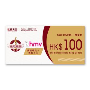 HMV 港幣壹佰圓 現金券