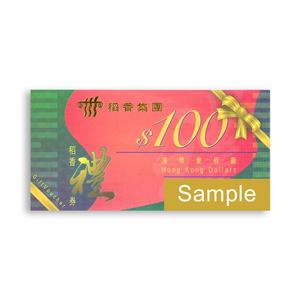 稻香集團 港幣壹佰圓 禮券